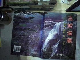 高瞻远瞩:战略 规划 投资 研究。。 /黄柳国 著 广东经济出版社 9787807283959