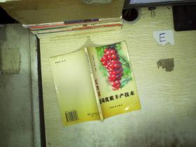 红地球葡萄优质丰产技术 /孙光丽 中国农业出版社 9787109061897