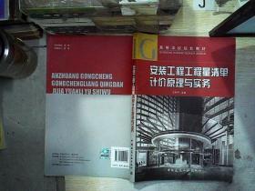 高等学校规划教材:安装工程工程量清单计价原理与实务 /王和平 中国建筑工业出版社 9787112124206