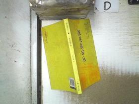报恩般若地 。''。 /: 谭元亨 等 : 汕头大学出版社