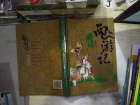 中国古典名著:西游记(彩绘版)(上)、 /陶曲勇、吴承恩 著 连环画出版社 9787505608962