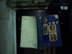 宗教史(下) /克雷 中国社会科学出版社