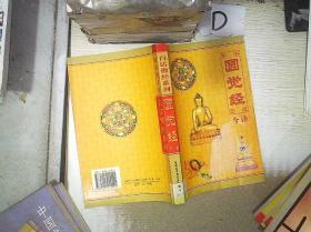 白话佛经系列:圆觉经今译(最新图文本) 。。 /苏军、黄夏年 中国社会科学出版社