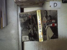 人间真相(中) 。、 /成灵 广州出版社 9787806552872