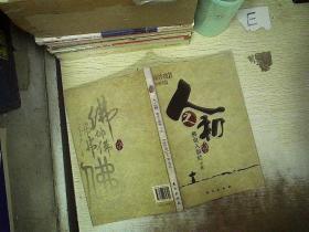 人之初:佛说入胎经 今释 /李淑君 东方出版社