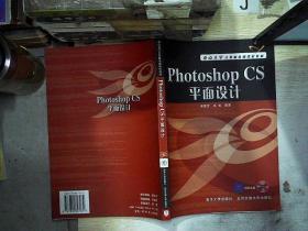 Photoshop CS平面设计——重点大学计算机基础课程教材 /高爽 北京交通大学出版社 9787810827034