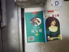 一代王妃:戴安娜:珍藏版。、 /伊美达 编著 广东旅游出版社 9787805216614