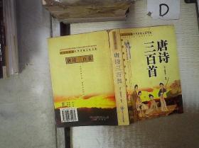 唐诗三百首 /蘅塘退士 内蒙古文化出版社 9787806754979