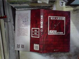 ·犹太人的文明 /李杰 新世界出版社