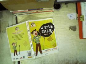 阳光姐姐教作文:牛皮大王疯狂秀 /伍美珍 北京日报出版社(原同心出版社) 9787547715710