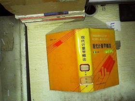 现代计量学概论 /施昌彦 中国计量出版社 9787502616779
