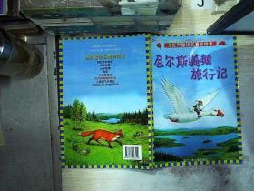 世界童话名著彩绘本:尼尔斯骑鹅旅行记 /[瑞典]拉格洛芙;关玉;刘齐生 浙江少年儿童出版社 9787534248122