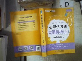 心理学考研大纲解析(上) 。、 /凉音 著 / 北京理工大学