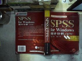 SPSS for Windows统计分析 第3版、。 /卢纹岱 著 电子工业出版社 9787121022272