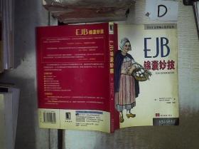 EJB锦囊妙技 /马朝晖 机械工业出版社 9787111149842