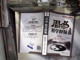 周易相学释疑 /李计忠 团结出版社 9787802147027