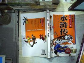 一生必读的中国十大名著(青少年版):水浒传(超低价典藏版) /[明]施耐庵 北京十月文艺出版社 9787530206485