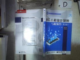 通信工程设计制图与概预算(第3版) /解相吾 电子工业出版社 9787121360510