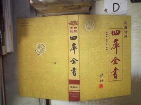 文白对照 四库全书 史部 上 。 /齐豫生 延边人民出版社