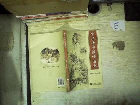 中华经典诵读选本 /屈哨兵 高等教育出版社 9787040217674