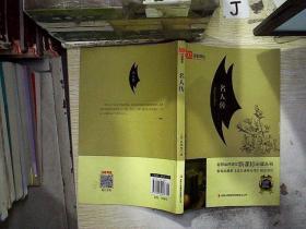 :名人传 。 /[法]罗曼·罗兰 著;汪慧 译 吉林出版集团有限责任公司 9787546354606
