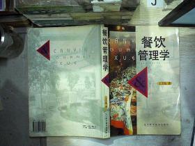 餐饮管理学 /王天佑 辽宁科学技术出版社 9787538130256