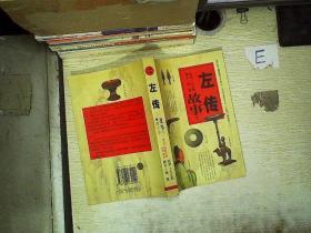 左传故事 图文本 下... /崔恒勤 绘;杨箫 撰文;孔昭平 华夏出版社 9787508034140