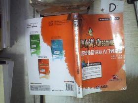PHP+MySQL+Dreamweaver动态网站建设从入门到精通 /陈益材 机械工业出版社 9787111379478