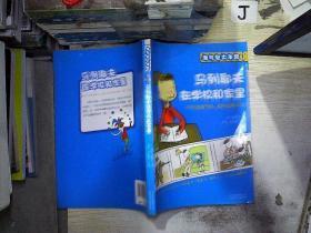 淘气包大本营 马利耶夫在学校和家里 /[苏]诺索夫 北京少年儿童出版社 9787530130766