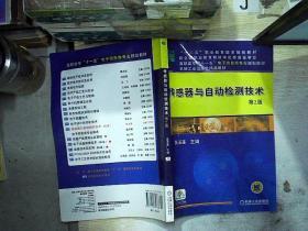 """高职高专""""十一五""""电子信息类专业规划教材:传感器与自动检测技术(第2版) /张玉莲 机械工业出版社 9787111379768"""