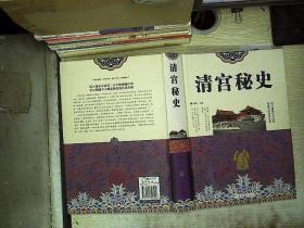 清宫秘史 /清馨 中国华侨出版社 9787511346216