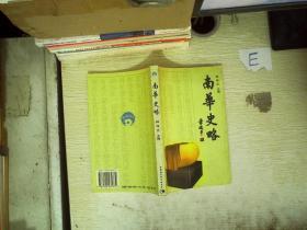 南华史略 /释传正 中国社会科学出版社 9787500435372