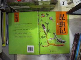 昆虫记(上 /法布尔 著;杨霞 译 中国纺织出版社 9787518018543