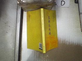 农禅丛林地 。 /: 谭元亨 汕头大学出版社