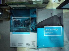 """展示设计/中国高等院校""""十三五""""环境设计精品课程规划教材 /郭宜章、杨思宇 中国青年出版社 9787515339870"""