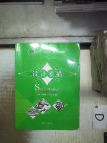 设计素描 ,.... /: 宫振喜,于化礼 : 江苏大学出版社