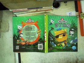 沙丁鱼群 17 /[英国]Vampire、Squid、Productions有限公司 著;海豚传媒 编 长江少年儿童出版社 9787556042074