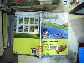 哭泣的江河湖泊(全彩) /宋璐璐 电子工业出版社 9787121228643