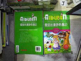 爱丽丝漫游奇遇记 /学习型中国·读书工程教研中心 哈尔滨出版社 9787807537397