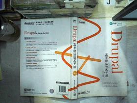 Drupal高手建站技术手册 /方擎 电子工业出版社 9787121118135