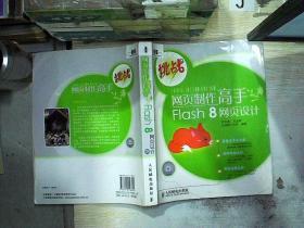 网页制作高手Flash 8网页设计 /文渊阁工作室 人民邮电出版社 9787115158321