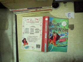 辫子姐姐心灵花园:谁来和我交换秘密 /郁雨君 明天出版社 9787533287351