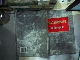 外汇管理法规解释和说明 /洪志华 中国民主法制出版社 9787800782923