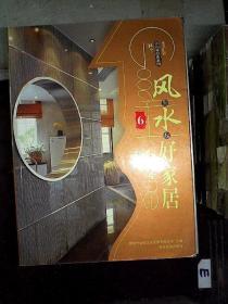 风生水起好家居6. /深圳市金版文化发展有限公司 主编 陕西旅游出版社 9787541822049