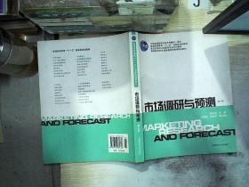 市场调研与预测 第三版、。 /陈启杰 编 上海财经大学出版社 9787810981736