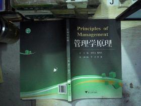 管理学原理 /刘常宝、熊光红 浙江大学出版社 9787308104876