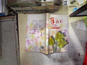 花占卜:张小闲撰文推荐 /森村田武 文化艺术出版社 9787503918650