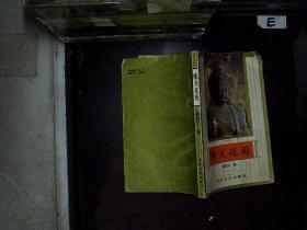佛天花雨 /娄熙元 北岳文艺出版社 9787537805964