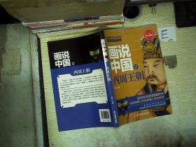 画说中国.西周王朝 /李硕 广东旅游出版社 9787557012755