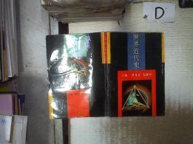 世界近代史 。。 /陈显泗 桂爱平 安徽人民出版社